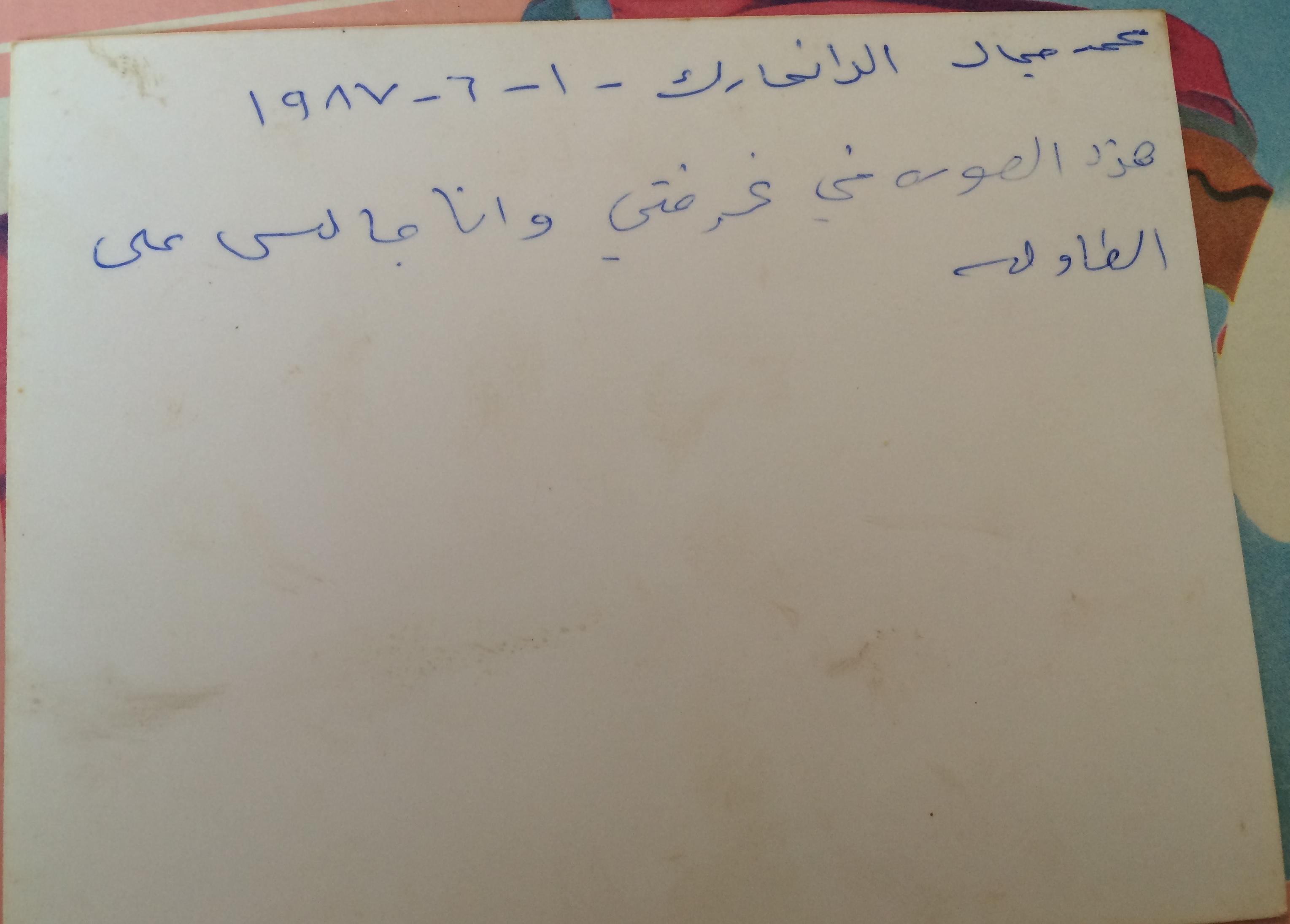 Mohamad Jammal 18 år.