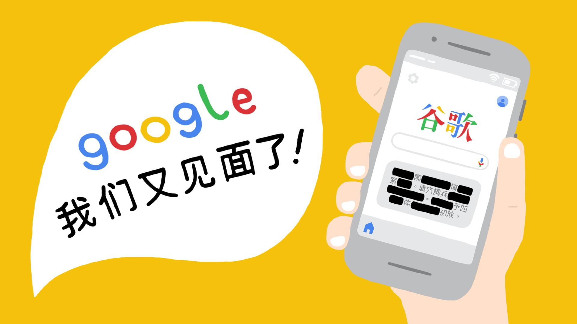 kinesisk_google.png